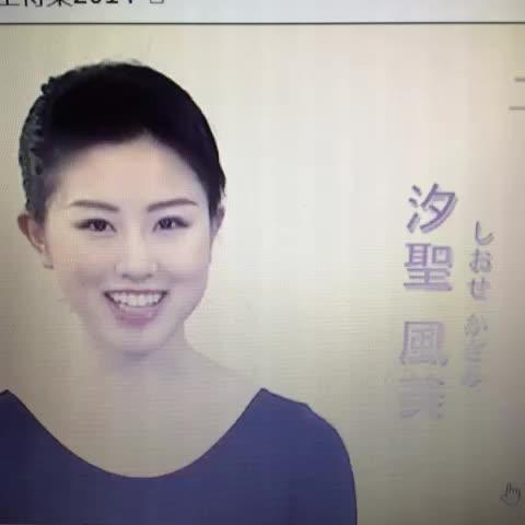 汐聖風美のまとめサイト - MATOM...