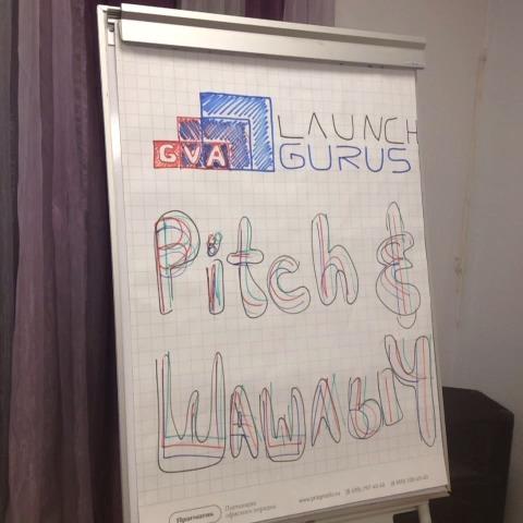 Vine by Launch Gurus - Готовы к Pith&Шашлыч! #стартапвечеринка #бизнесигра #launchgurus #стартап #startup #investment #venture #business #бизнес #education