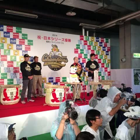 オーナー挨拶!#sbhawks #日本シリーズ - HAWKS_officials post on Vine