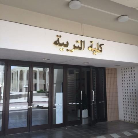 EduGroupSQUs post on Vine - #بصيص كلية التربية - EduGroupSQUs post on Vine