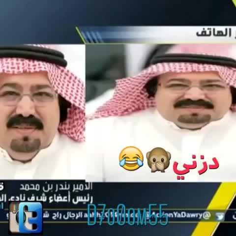الأمير# بندر بن محمد يقول ليش يشجعون دزني قدام #الهلال اجل دزني ???????????????? #النصر -  نصراوي ساخر 41☞s post on Vine