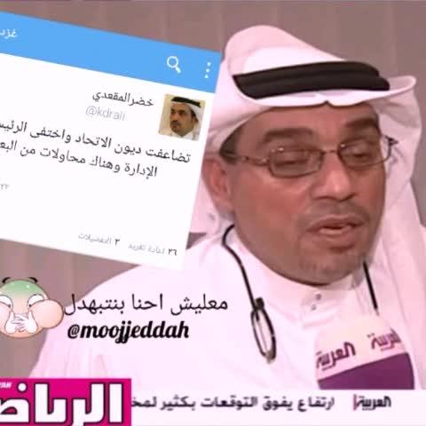 Vine by معليش احنا بنتبهدل - عرفت يا خضر يا شيخ العتاريس كيف تضاعفت الديون إلى 160 مليون😅