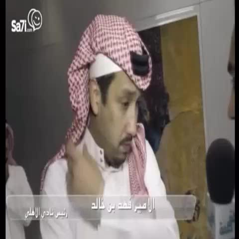 3zef_07s post on Vine - فهد بن خالد / من دنيا دنيا جدة اهلي وبحر 😘 - 3zef_07s post on Vine