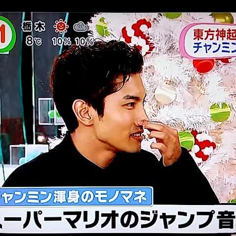 チャンミンマリオのモノマネー(爆) #WITH #東方神起 - Vine by ★AMI★ - チャンミンマリオのモノマネー(爆) #WITH #東方神起