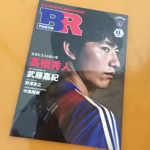 BR TOKYO 最新号は本日より販売‼︎ スタジアム内、青赤横丁のブースにて販売中‼︎ 武藤選手のポスター付き‼︎ #fctokyo - FC東京 広報部s post on Vine